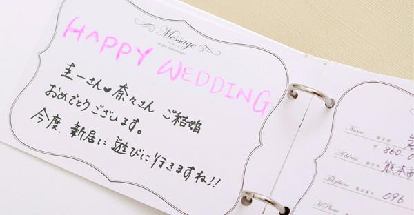 結婚式の招待状 親族へのメッセージ文例とコツ